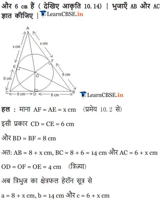 NCERT Solutions for class 10 Maths Chapter 10 Exercise 10.2 in pdf form