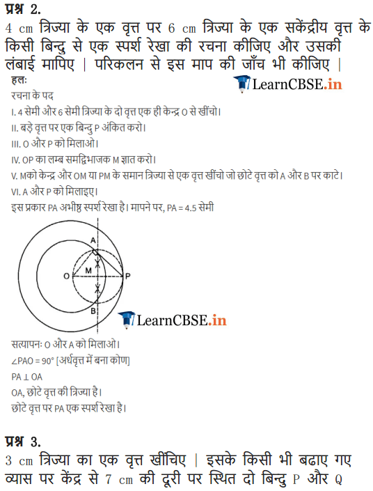 NCERT Solutions for Class 10 Maths Chapter 11 Exercise 11.2 constructions