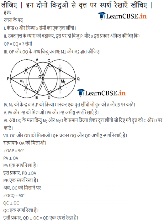 NCERT Solutions for Class 10 Maths Chapter 11 Exercise 11.2 free guide