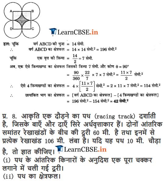 10 Maths Chapter 12 ex. 12.3 sols updated for high school uttar pradesh.