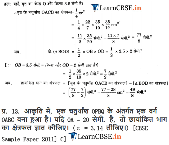 NCERT Solutions for Class 10 Maths Chapter 12 Exercise 12.3 in Hindi medium for cbse and up board.