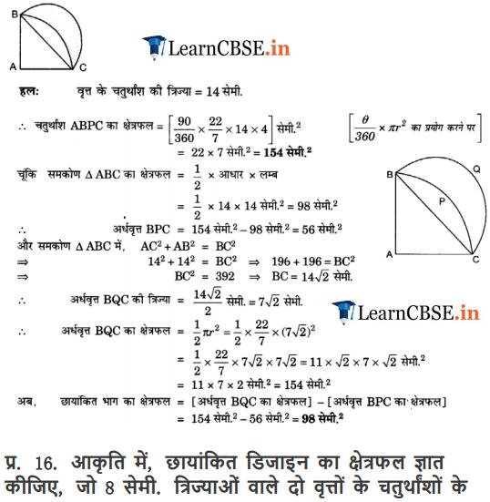 Class 10 Maths Chapter 12 Exercise 12.3