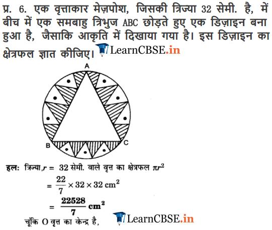 Class 10 Maths Chapter 12 Exercise 12.3 वृत्तों से संबंधित क्षेत्रफल solutions in hindi.