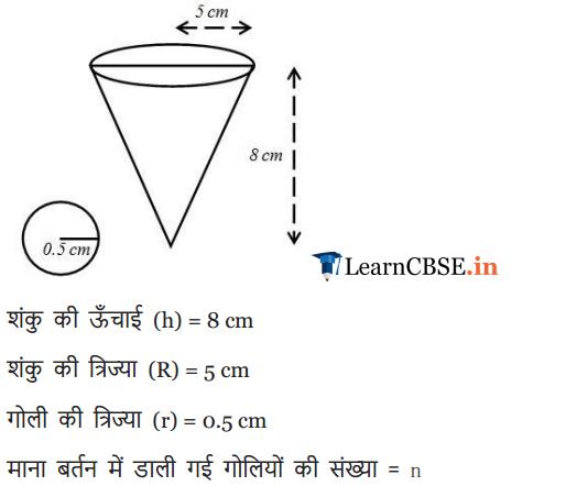 10 maths ex. 13.2