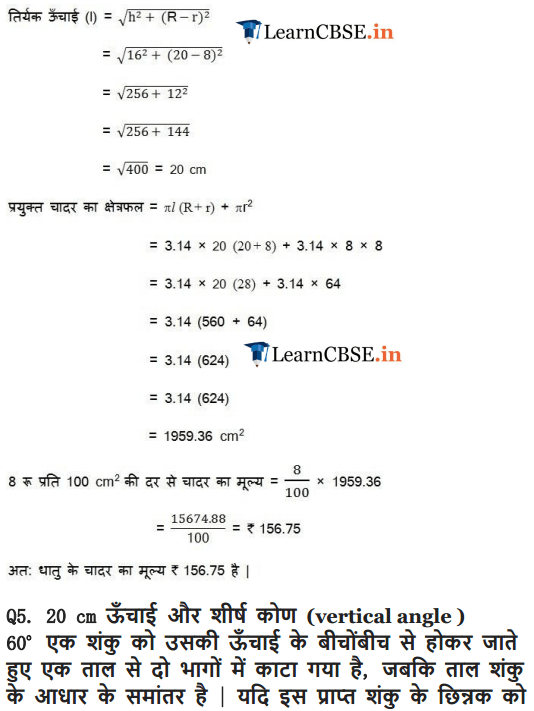 10 Maths Exercise 13.4 solutions for cbse and up board in hindi.