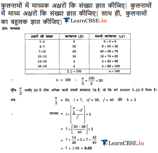 class 10 Maths Chapter 14 Exercise 14.3 solutions