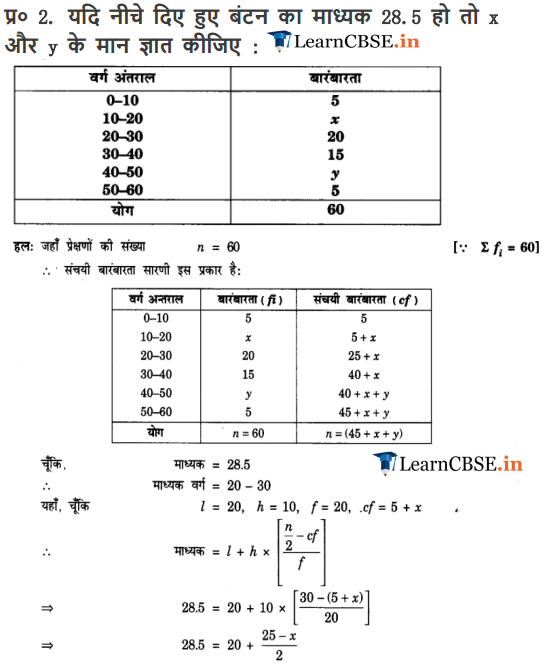 NCERT Solutions for class 10 Maths Chapter 14 Exercise 14.3 all question answers