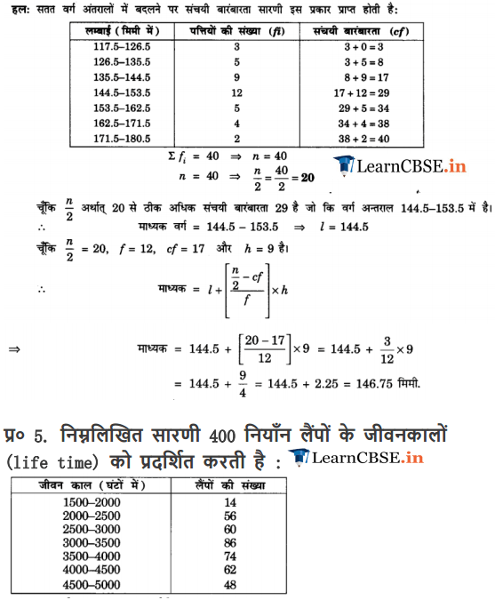 NCERT Solutions for class 10 Maths Chapter 14 Exercise 14.3 for mp board
