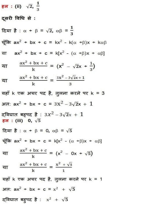 Class 10 maths chapter 2 exercise 2.2 Hindi medium
