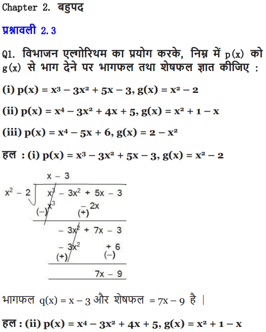 NCERT Solutions for class 10 Maths Chapter 2 Exercise 2.3