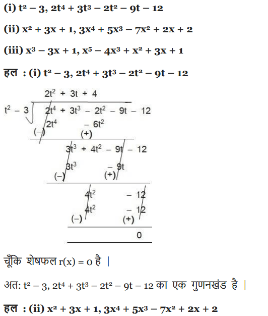 NCERT Solutions for class 10 Maths Chapter 2 Exercise 2.3 English medium