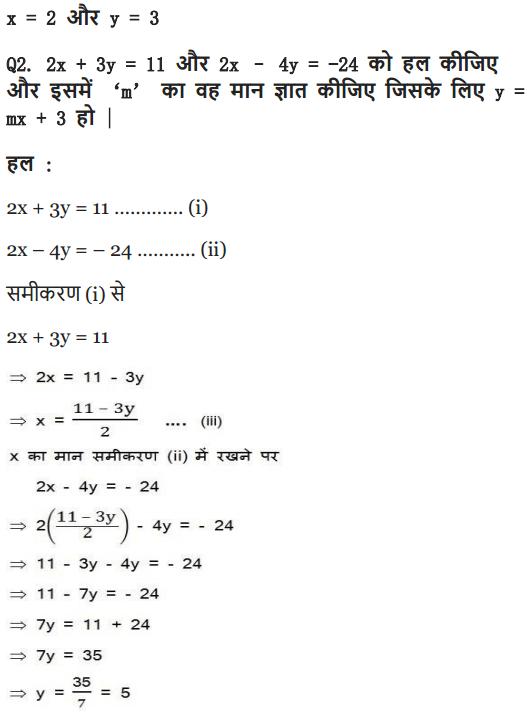 ncert solutions for class 10 maths chapter 3 exercise 3.3 in hindi medium