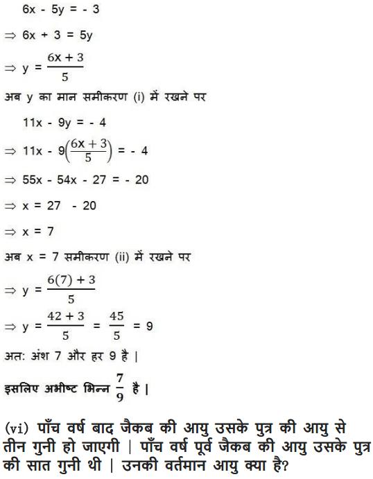 10 MAths chapter 3 exercise 3.3 in hindi medium