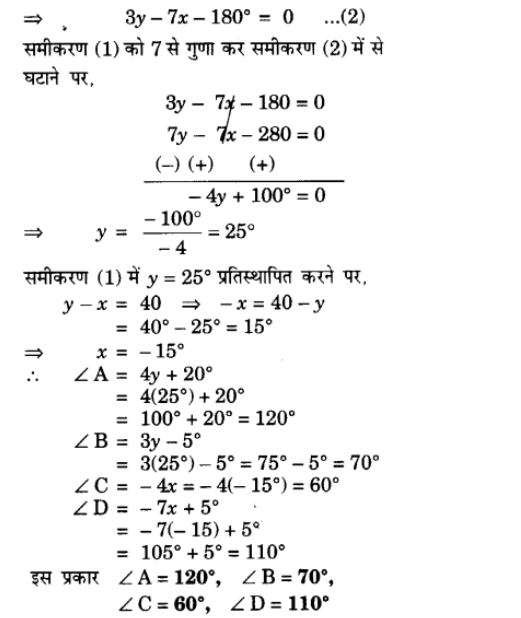 NCERT Solutions for class 10 Maths Chapter 3 Exercise 3.7