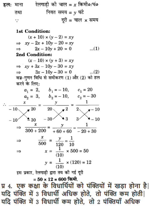 NCERT Solutions for class 10 Maths Chapter 3 optional Exercise 3.7 in English
