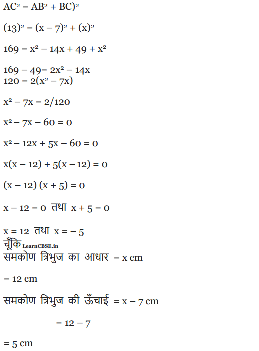 NCERT Solutions for Class 10 Maths Chapter 4 Exercise 4.2 Quadratic Equations in Hindi