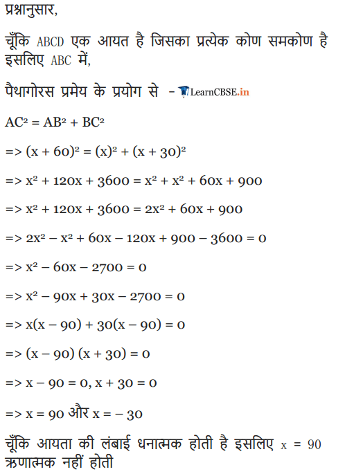 10 Maths chapter 4 Ex. 4.3 all question answers