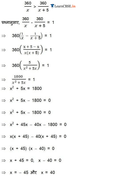 NCERT Solutions for Class 10 Maths Chapter 4 Exercise 4.3 Quadratic Equations Hindi medium
