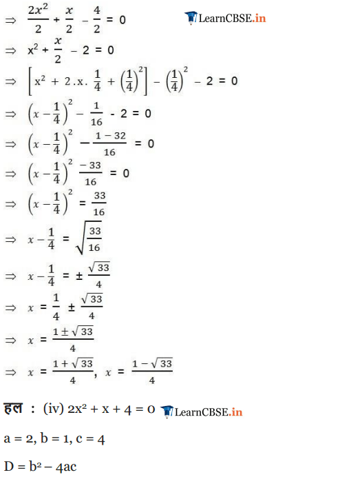 Class 10 Maths Chapter 4 Exercise 4.3 English