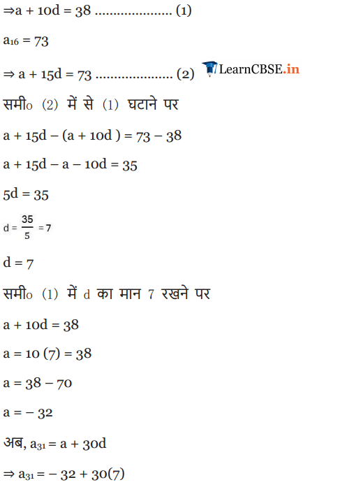Class 10 Maths Chapter 5 Exercise 5.2 Solutions in Hindi Medium