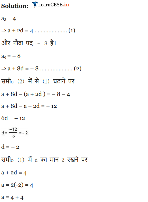 Class 10 Maths Chapter 5 Exercise 5.2 solutions of all questions