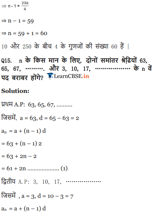 NCERT Solutions for class 10 Maths Chapter 5 Exercise 5.2 AP All Question-Answers