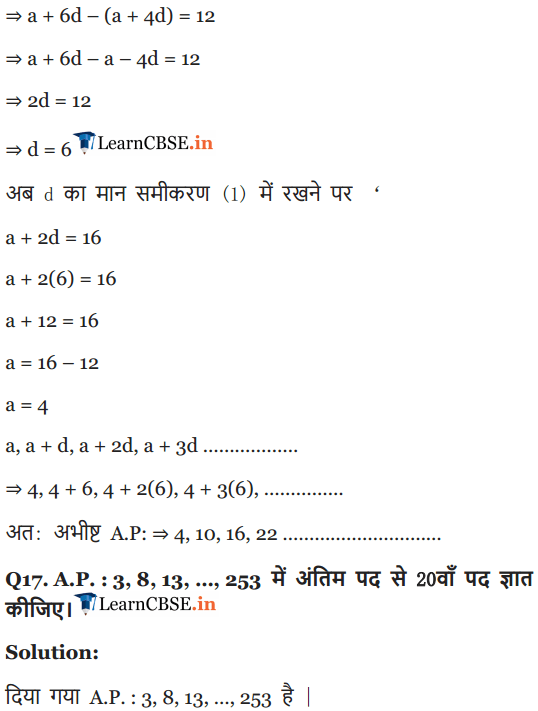 Class 10 Maths Chapter 5 Exercise 5.1 Solutions for UP Board in Hindi