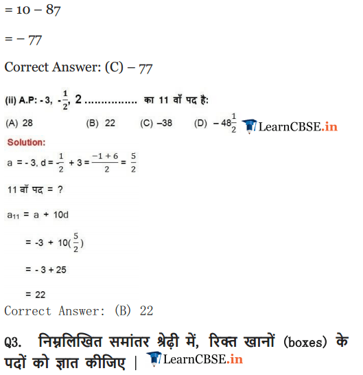 NCERT Solutions for class 10 Maths Chapter 5 Exercise 5.2 AP in PDF form