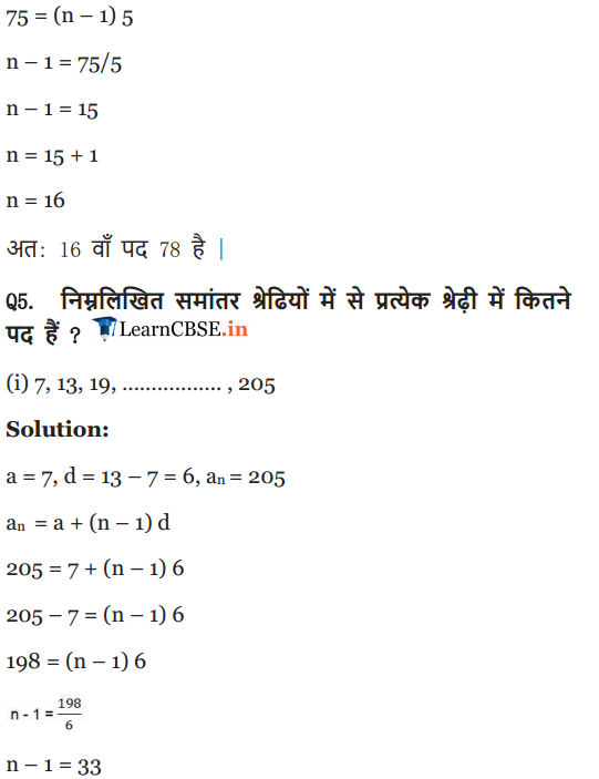 Class 10 Maths Chapter 5 Exercise 5.2 question 11, 12, 13, 14, 15