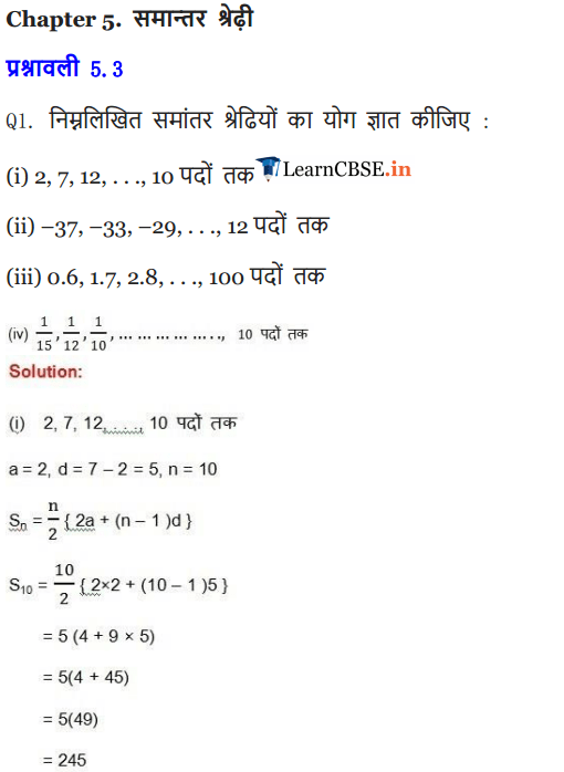 NCERT Solutions for class 10 Maths Chapter 5 Exercise 5.3