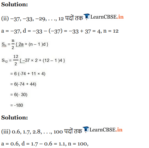 NCERT Solutions for class 10 Maths Chapter 5 Exercise 5.3 AP in English medium