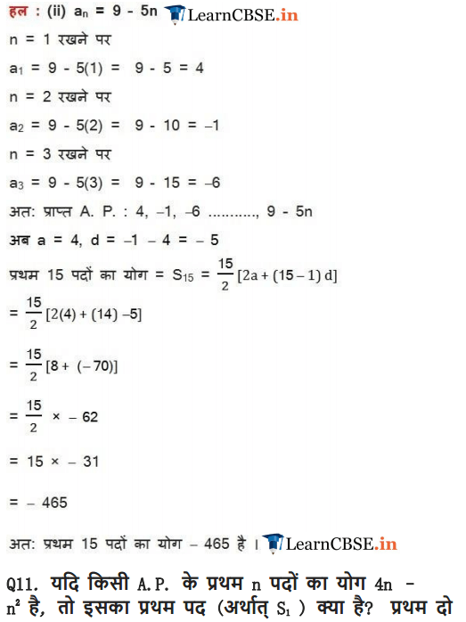 10 Maths Exercise 5.3 Questions Answers 17, 18