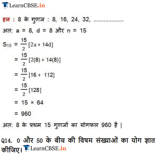 Chapter 5 Exercise 5.3 Solutions Questions Answers