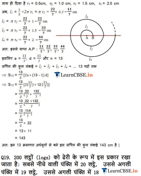 Maths Chapter 5 Exercise 5.3 समांतर श्रेढ़ी PDF