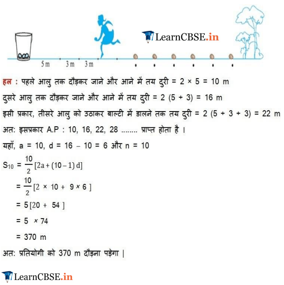 Chapter 5 Exercise 5.3 Solutions for UP Board