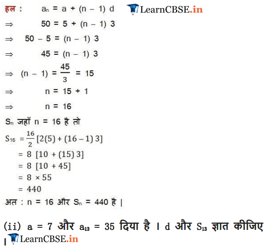 AP Exercise 5.3 Solutions 10 maths questions 7, 8, 9, 10, 11