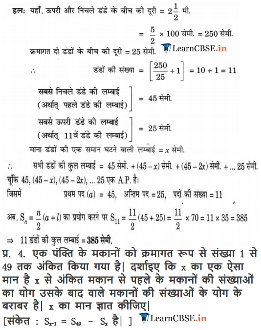NCERT Solutions for class 10 Maths Chapter 5 optional Exercise 5.4 Question 1, 2, 3, 4, 5
