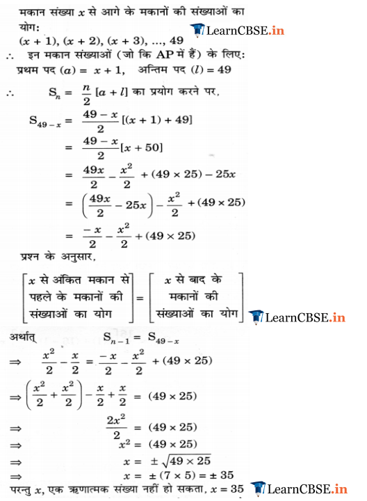 NCERT Solutions for class 10 Maths Chapter 5 Optional Exercise 5.4 Aichchhik
