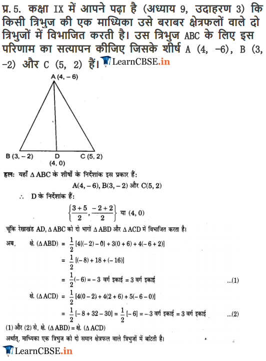 10 Maths chapter 7 Exercise 7.3 question 1, 2, 3, 4, 5