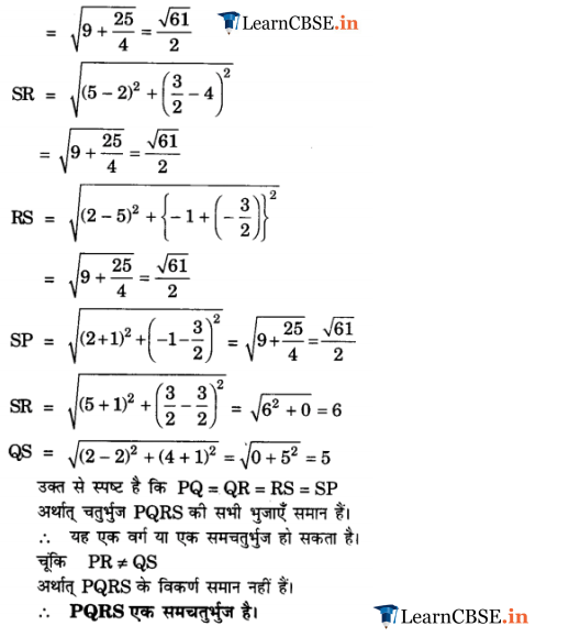 10 Maths Chapter 7 Exercise 7.4 Solutions free in Hindi