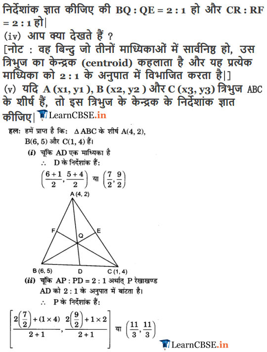 10 Maths Exercise 7.4 Solutions in Hindi medium