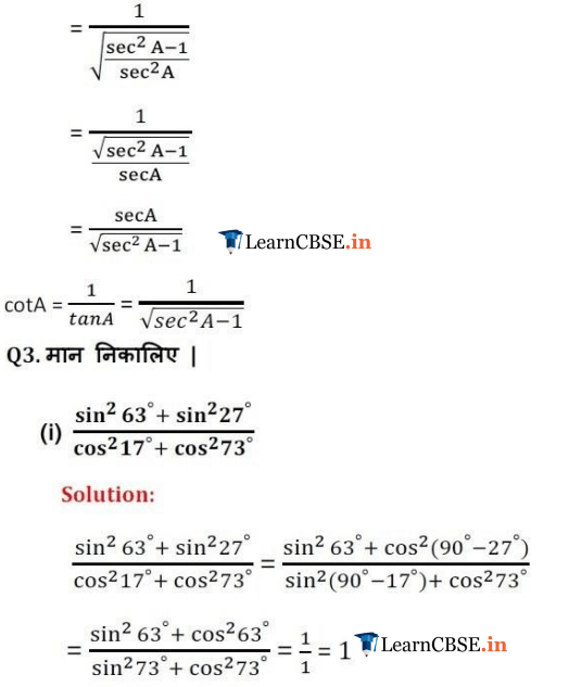 NCERT Solutions for class 10 Maths Chapter 8 Exercise 8.4 Question 5