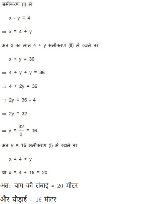 NCERT Solutions class 10 maths chapter 3 exercise 3.2 in Hindi