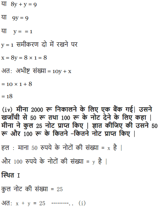 NCERT Solutions for class 10 Maths Chapter 3 Exercise 3.4 in Hindi Medium