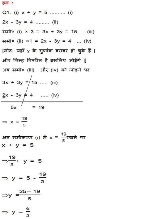NCERT Solutions for class 10 Maths Chapter 3 Exercise 3.4 in English medium PDF