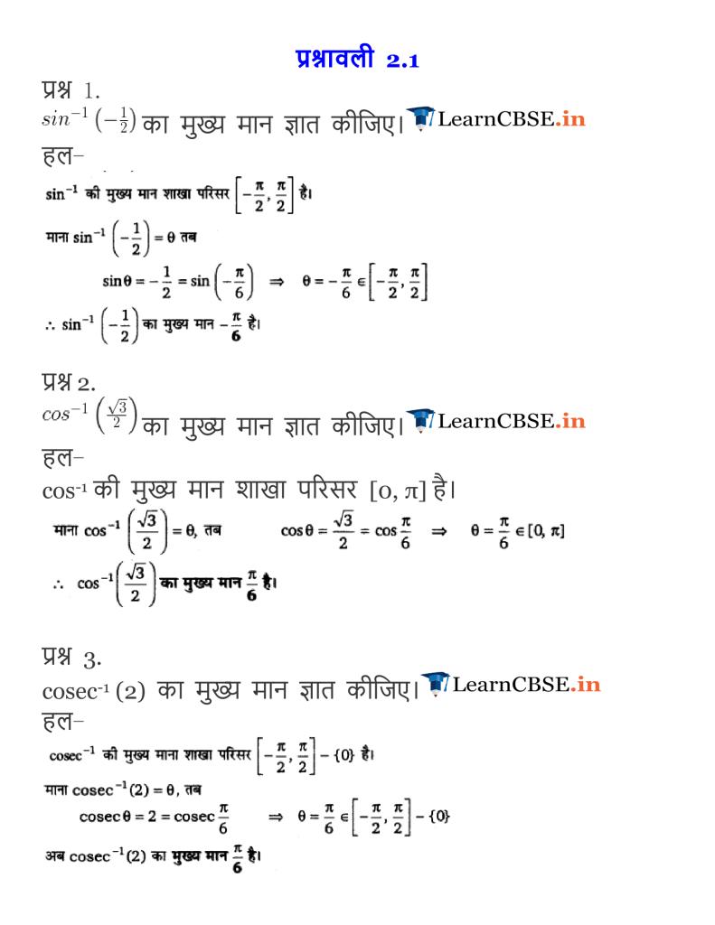 NCERT Solutions class 12 Maths Chapter 2 Inverse Trigonometric FunctionsNCERT Solutions class 12 Maths Chapter 2 Inverse Trigonometric Functions