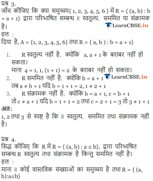 NCERT Solutions for Class 12 Maths Chapter 1 Exercise 1.1 updated for 2018-19