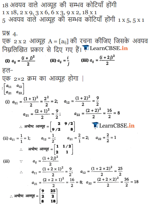 NCERT Solutions for Class 12 Maths Chapter 3 Exercise 3.1 in PDF