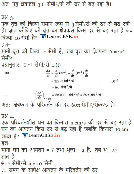 NCERT Solutions for Class 12 Maths Chapter 6 Exercise 6.1 AOD updated for 2018-2019.