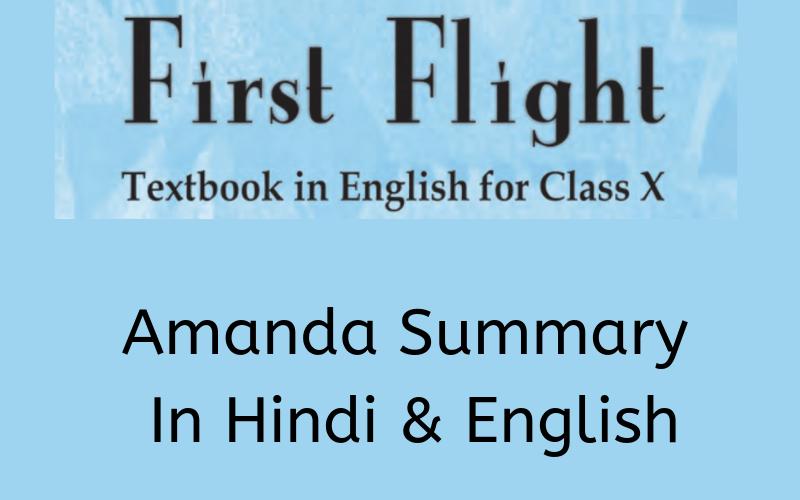 Amanda Summary Class 10 English Learn Cbse